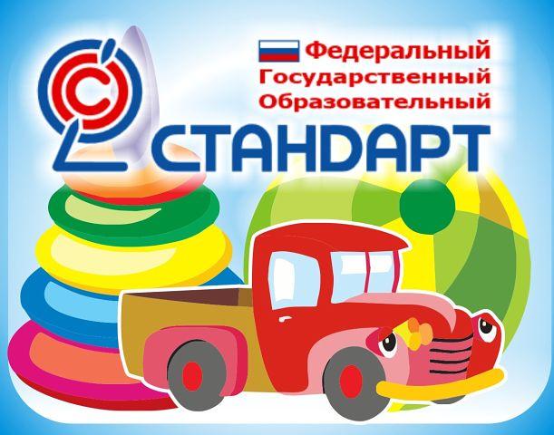 Скачать Картинки фгос дошкольного образования 1 1344x1009